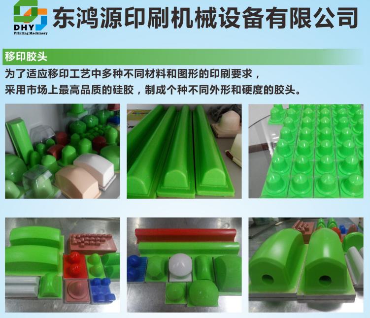 东莞市东鸿源印刷机械设备有限公司