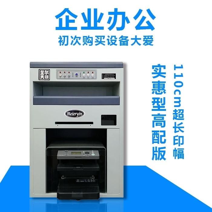 操作简单的多功能数码打印机可印折页