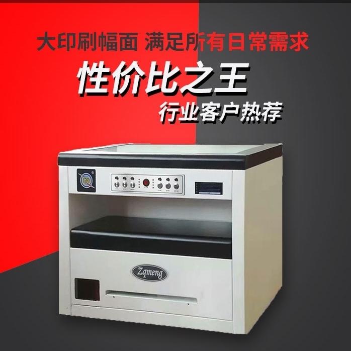 印名片不限厚度的小型不干胶彩印机