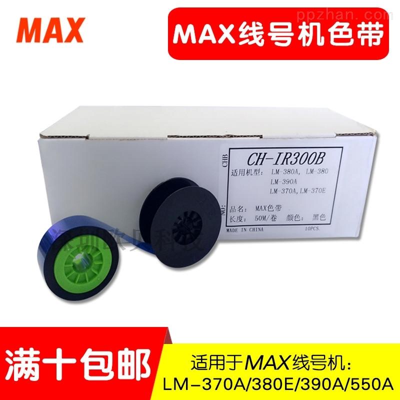 MAX线缆布线号头机LM-380EZ