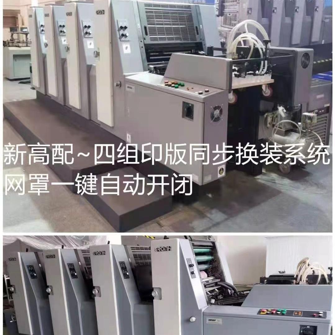 出售冠华564四开四色薄版商务印刷机