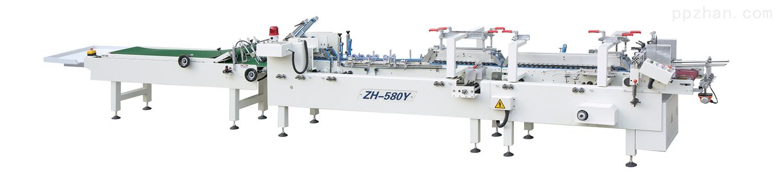 ZH-580Y/780Y/980Y全自动预折糊盒机