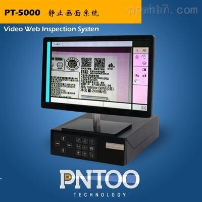 印刷图像观测系统/静止画面