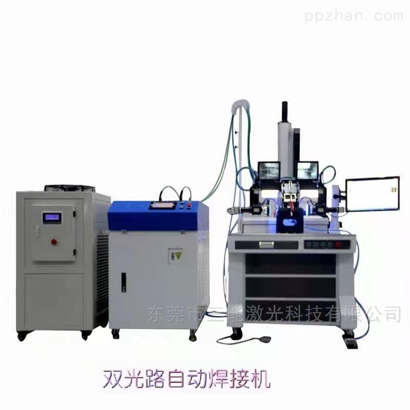 小型双光路自动激光焊接机 金属激光点焊机