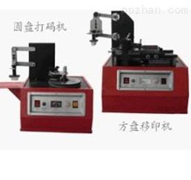 ◆ 电动油墨移印机(打码机)