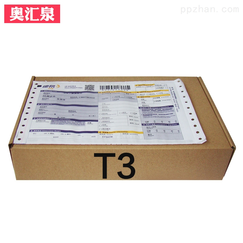 T3特硬飞机盒