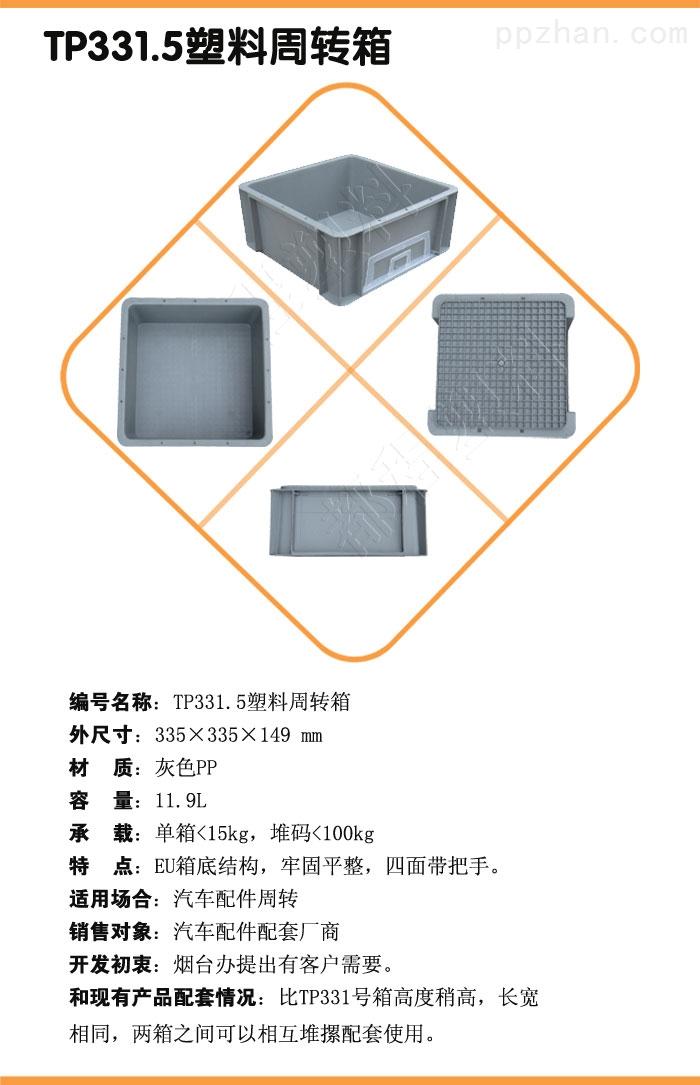 TP331.5 塑料周转箱1.jpg
