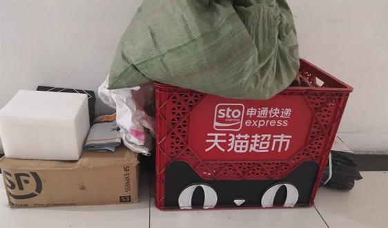 北京绿色交易所:双11期间近1亿件快递包装被回收