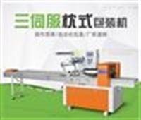 XBL-600B手抓饼枕式包装机