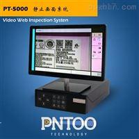 杭州品拓PT-5000静止画面系统