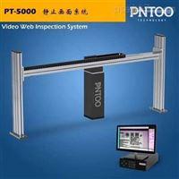 PT-5000电脑自动检测系统