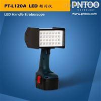 金属可用表面检测LED频闪仪PT-L120A