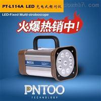 品拓PT-L114A型LED充电式频闪仪