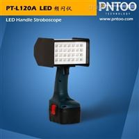 PT-L120A 钢铁行业手持式LED频闪仪