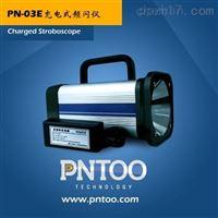 充插电两用频闪仪PN-03E