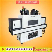 【网带式固化机】适用于油漆耐高温产品加漏电开关SK-403-300D