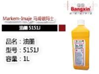 马肯依玛士5151黄墨简介