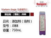 马肯依玛士J088油墨添加剂
