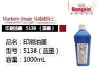 马肯依玛士5138印刷墨水(蓝墨)