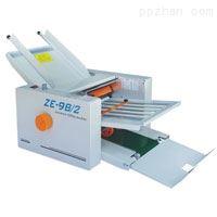 ZE-9B/2(4)型自动折页机