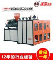 全自动双工位吹瓶机【BT80型】
