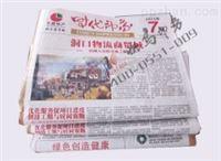 安徽报纸印刷