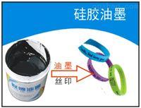 硅胶油墨 硅橡胶油墨