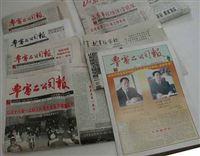 新闻纸印刷,报纸印刷