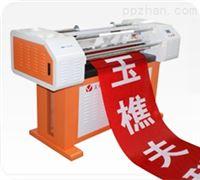 玉樵夫色带条幅打印机