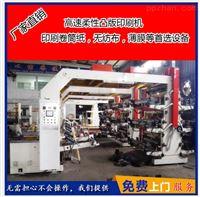 高速多功能凸版印刷机 免费上门培训一年保修