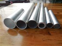 非标小铝管