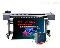 武腾MT-J18UV1 UV卷材写真机