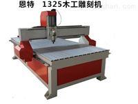 恩特1325木工雕刻机